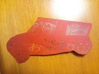 車カード.jpg